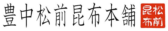 豊中松前昆布本舗