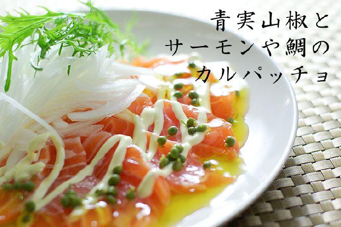 青実山椒とサーモンや鯛のカルパッチョ