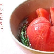 ダシと食べる冷製和風トマト