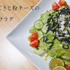 塩ひじきと粉チーズの成長サラダ