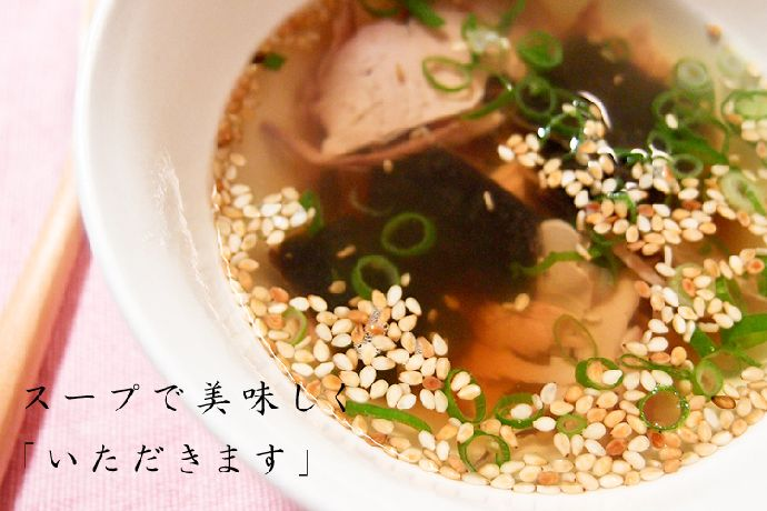 汐吹き昆布とかつおスライスの即席スープ