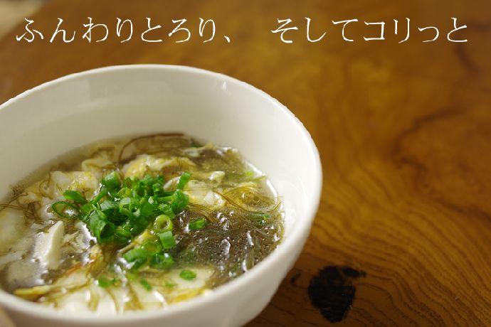 がごめなっと昆布と豆腐の卵とじスープ