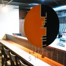 おだしが染みた創作和食のお店、和楽ダイニングバしょうたが3月1日大東市にオープン