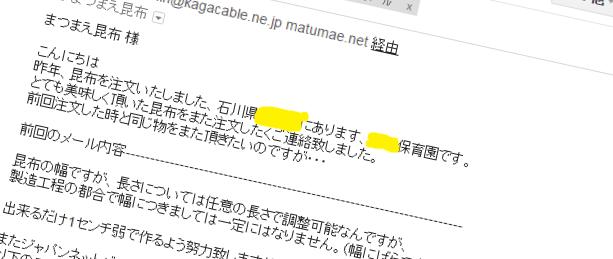 mailtext20150903 (1)
