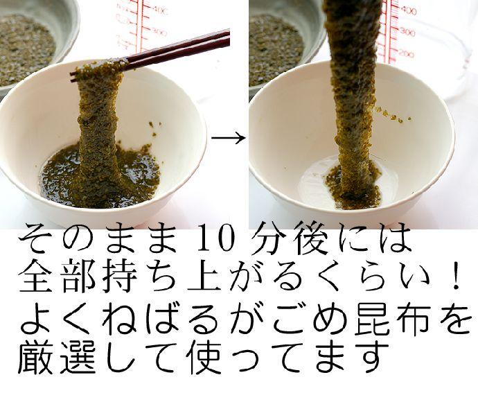 粗挽きガゴメ昆布
