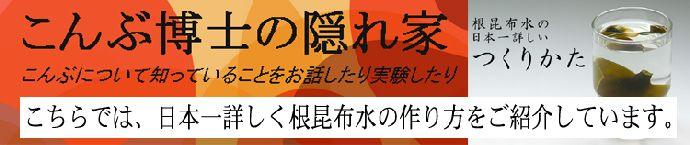 こんぶ博士の隠れ家 日本一詳しい根昆布水の作り方を紹介します