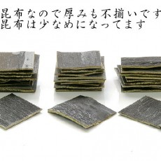 手作り塩昆布用のカット済み羅臼昆布