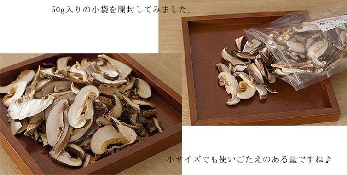 椎茸スライス