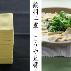 鶴羽二重こうや豆腐