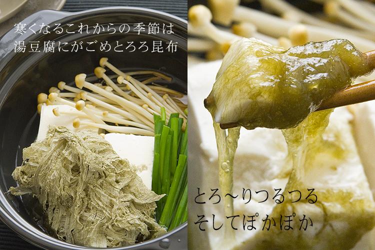 湯豆腐とガゴメとろろ昆布